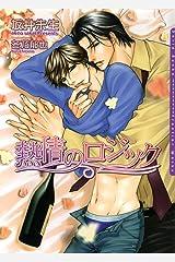 熱情のロジック (ダリア文庫e) Kindle版