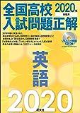 【英語CD2枚付】2020年受験用 全国高校入試問題正解 英語