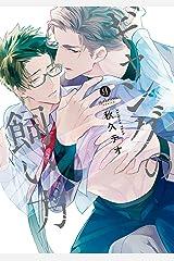 ギャングの飼い方【電子限定描き下ろし漫画付き】 (gateauコミックス) Kindle版