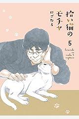 拾い猫のモチャ5 (中経☆コミックス) Kindle版