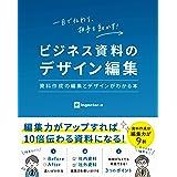 ビジネス資料のデザイン編集 資料作成の編集とデザインがわかる本