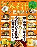 【便利帖シリーズ022】みそ汁の便利帖 (晋遊舎ムック)