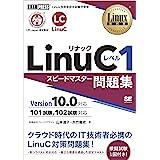 Linux教科書 LinuCレベル1 スピードマスター問題集 Version10.0対応