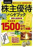 株主優待ハンドブック 2019-2020年版 (日経ムック)