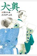 大奥 18 (ヤングアニマルコミックス) Kindle版