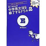 【ダウンロード特典(音声・特別Lesson PDF)付】Mr.Evineの中学英文法を修了するドリル2