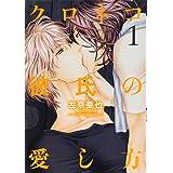 クロネコ彼氏の愛し方(1) (ディアプラス・コミックス)