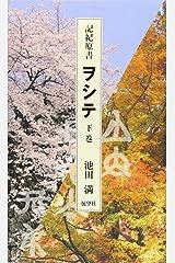 記紀原書ヲシテ 下巻―『ホツマツタヱ』『ミカサフミ』『フトマニ』のすべて 単行本