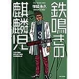 鉄鳴きの麒麟児 歌舞伎町制圧編(3) (近代麻雀コミックス)