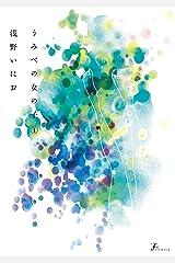 うみべの女の子 1 Kindle版