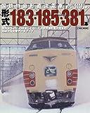 国鉄特急形直流電車 形式183・185・381系 (イカロス・ムック)