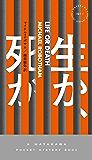 生か、死か (ハヤカワ・ミステリ)