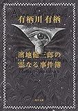 濱地健三郎の霊なる事件簿 (角川文庫)