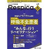 """みんなの呼吸器 Respica(レスピカ) 2020年5号(第18巻5号)特集:現場のノウハウ大公開! レスピカ流 呼吸不全患者の""""みんなで行うリハビリテーション"""" ~医師・ナース・若手セラピストが知りたいコツを教えます~ ダウンロードできる! 現場"""