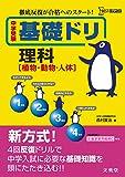 中学受験基礎ドリ理科 [植物・動物・人体] (徹底反復が合格へのスタート!)