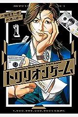 トリリオンゲーム(1) (ビッグコミックス) Kindle版