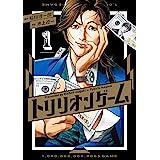 トリリオンゲーム(1) (ビッグコミックス)