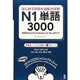 [音声DL] はじめての日本語能力試験 N1 単語3000 [韓国語・ベトナム語版] (はじめての日本語能力試験 単語)