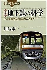 図解 地下鉄の科学 トンネル構造から車両のしくみまで (ブルーバックス) Kindle版