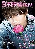 日本映画navi vol.78 ★表紙:平野紫耀『ういらぶ。』 (NIKKO MOOK)