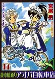 並木橋通りアオバ自転車店 14巻 (ヤングキングコミックス)