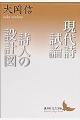 現代詩試論/詩人の設計図 (講談社文芸文庫) Kindle版