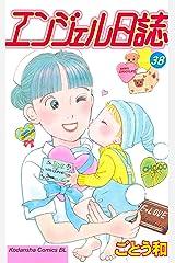 エンジェル日誌(38) (BE・LOVEコミックス) Kindle版