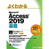 よくわかる Access 2019 基礎