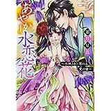 あやかし水恋花 ~水神さまに零れる愛の蜜~ (ミッシィコミックス/YLC DX Collection)
