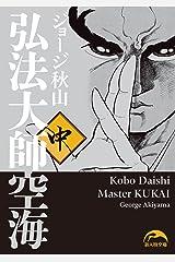 弘法大師空海(中) (中経☆コミックス) Kindle版