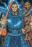 キングダム 7 (ヤングジャンプコミックス)