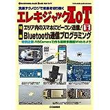 エレキジャックIoT No.3 Bluetooth通信プログラミング