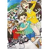 ペンギン・ハイウェイ 03 (MFコミックス アライブシリーズ)