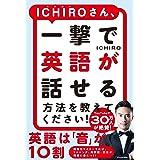 ICHIROさん、一撃で英語が話せる方法を教えてください!