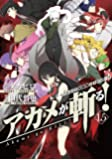 アカメが斬る! 1.5 (ガンガンコミックスJOKER)