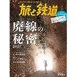 【Amazon.co.jp 限定】旅と鉄道2021年7月号 廃線の秘密2021 (Amazon限定特典:付録廃線地図PDFデータ )