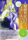 神々となったプレアデス星人アヌンナキ同士の愛と葛藤 完結編 人類創世記  イナンナバイブル  イナンナの旅