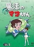 魔法のマコちゃん DVD-BOX  デジタルリマスター版 Part 2【想い出のアニメライブラリー 第13集】