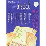 nid【ニド】 vol.44ニッポンのイイトコドリを楽しもう。 「手」が生み出す暮らしのよろこび (MUSASHI MOOK)