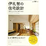 伊礼智の住宅設計 (建築知識創刊60周年記念出版)