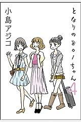【デジタル新装版】 となりの801ちゃん (4) 【デジタル新装版】となりの801ちゃん (ぶんか社コミックス) Kindle版