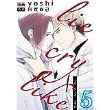 lie cry like 5 (シャルルコミックス)