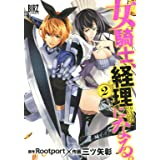 女騎士、経理になる。 (2) 【電子限定おまけ付き】 (バーズコミックス)