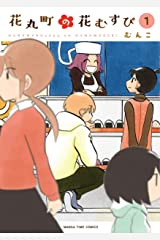 花丸町の花むすび 1巻 (まんがタイムコミックス) Kindle版