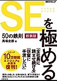 SEを極める50の鉄則 新装版