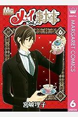 メイちゃんの執事 6 (マーガレットコミックスDIGITAL) Kindle版
