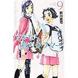 さよなら私のクラマー(9) (講談社コミックス月刊マガジン)