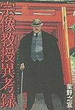 宗像教授異考録(11) (ビッグコミックススペシャル)