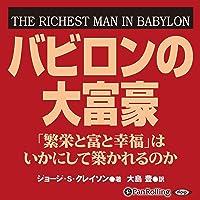 バビロンの大富豪