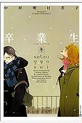 卒業生―冬― 同級生 (EDGE COMIX) Kindle版